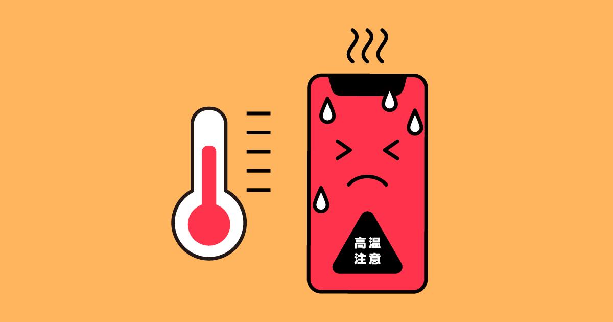 スマートフォンが高温に・・・!正しいスマートフォンの冷やし方を紹介!