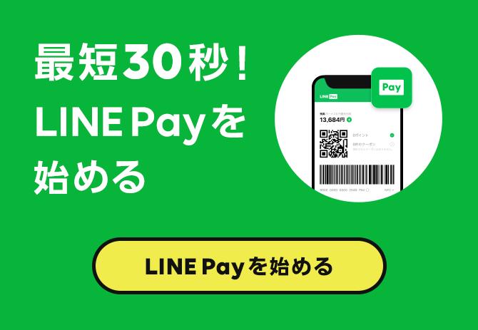 最短30秒!LINE Payを始める
