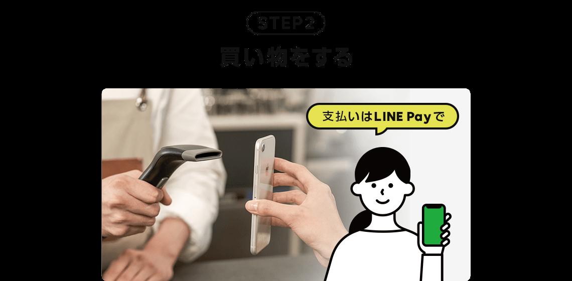 ステップ2 LINE Payでお買い物をする