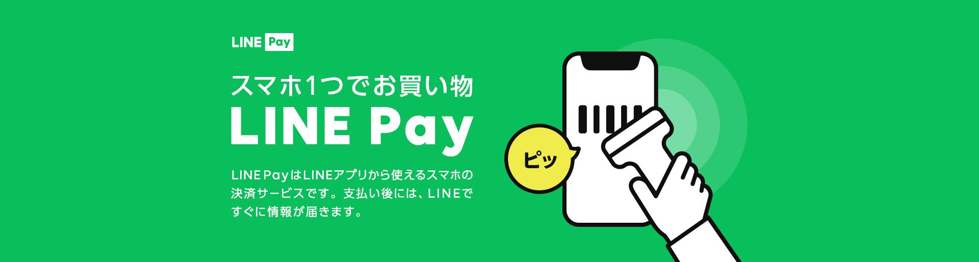LINE Payならスマホ一つでお買い物ができる