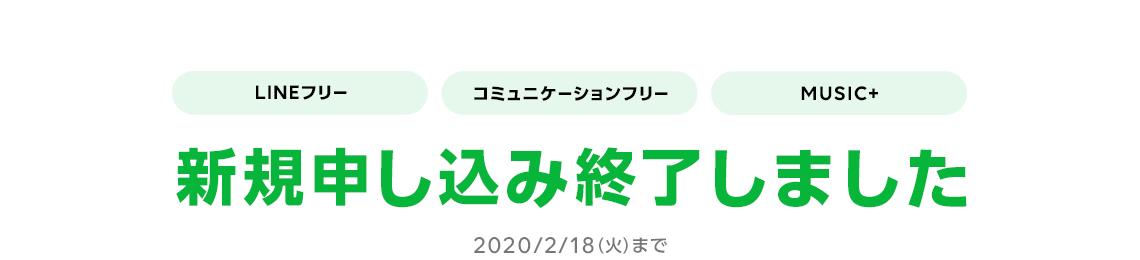 新規申し込み終了しました LINEフリー コミュニケーションフリー MUSIC+ 2020/2/18(火)まで