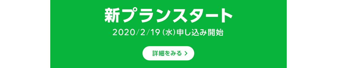 新プラン 2020/2/19(水)申し込み開始