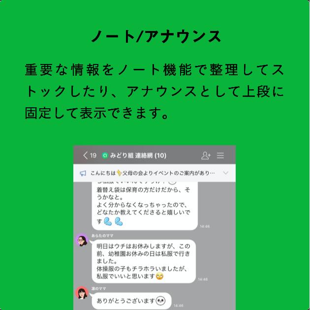 ノート/アナウンス