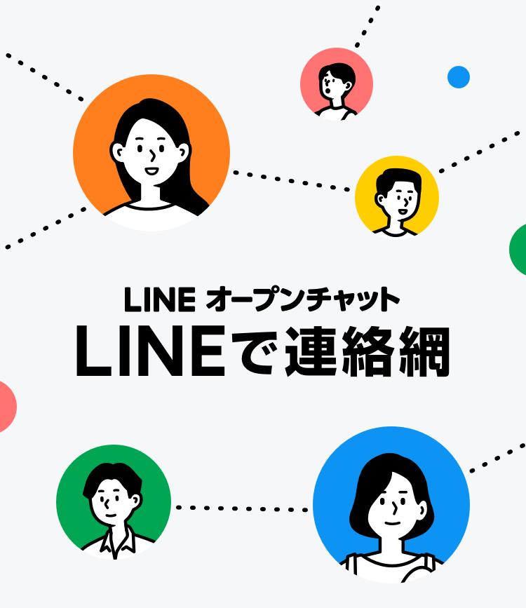 LINEで連絡網