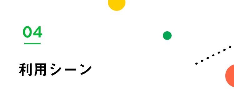 04 利用シーン