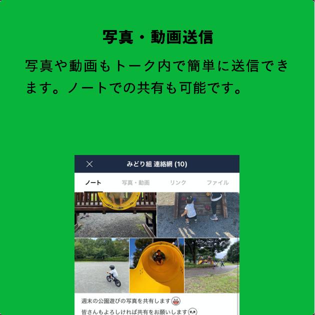 写真・動画送信