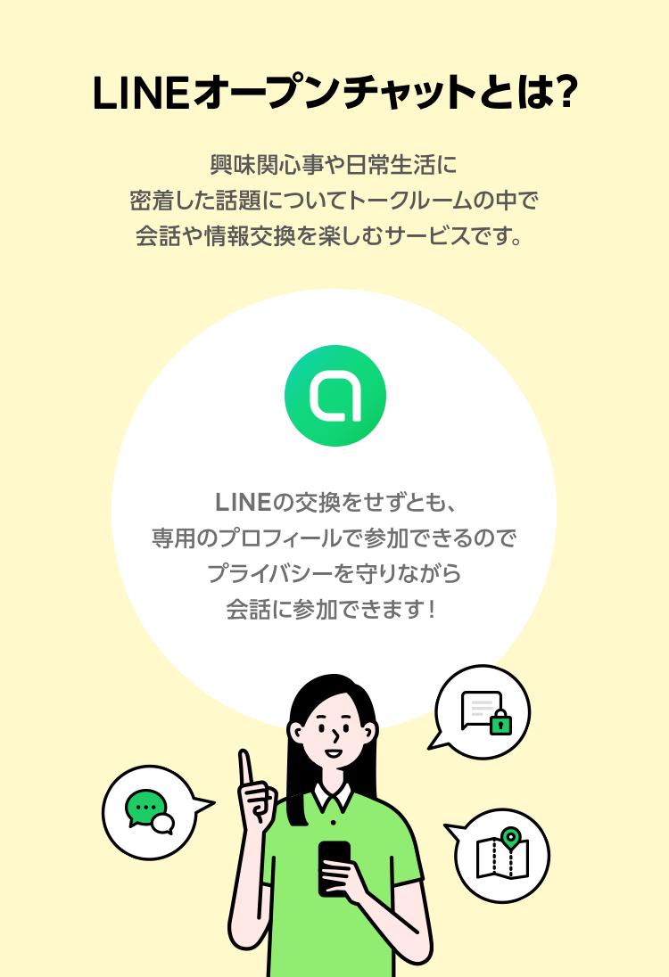 LINEオープンチャットとは?