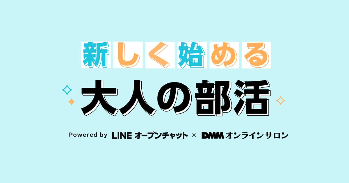 新しく始める大人の部活 Powered by LINEオープンチャット×DMMオンラインサロン
