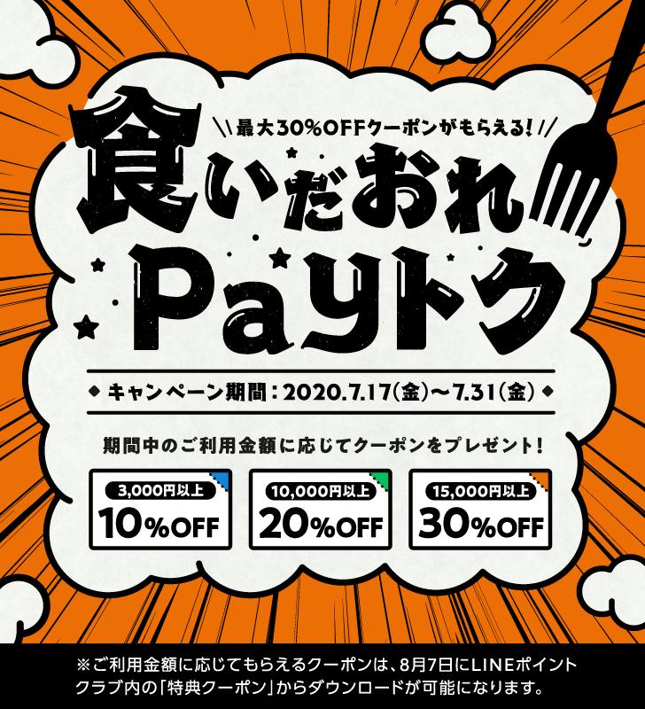 食いだおれPayトク
