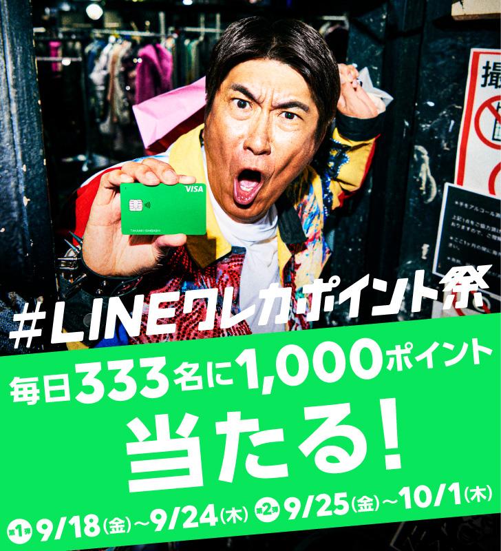 ★【10月1日まで】毎日333名!LINEポイント1,000Pがプレゼント中!