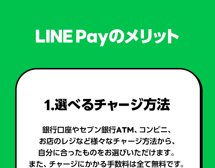 LINE Payのメリット
