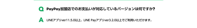 PayPay加盟店でのお支払いが対応しているバージョンは何ですか?