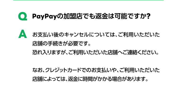 PayPay加盟店でも返金は可能ですか?