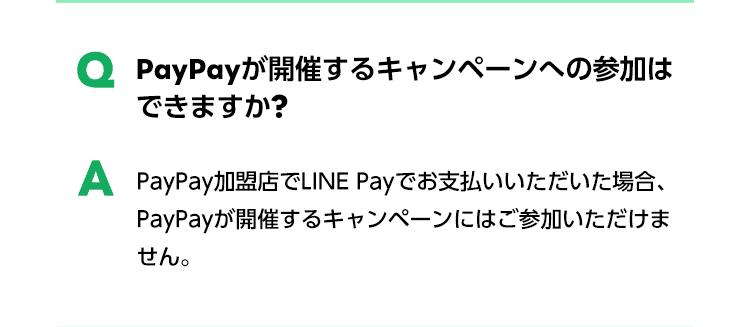 PayPayが開催するキャンペーンへの参加はできますか?