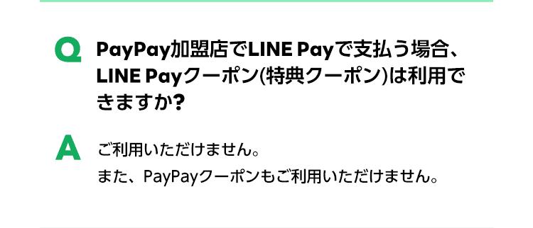 PayPay加盟店でLINE Payで支払う場合、LINE Payクーポンは利用できますか?