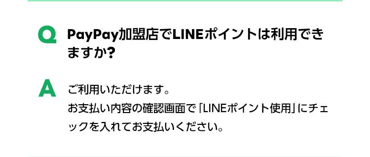 PayPay加盟店でLINEポイントは利用できますか?