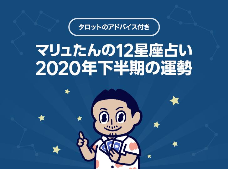 占い 2020 後半