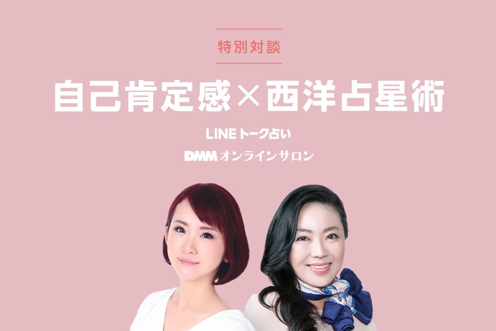 【特別対談】kana × 明占|LINEトーク占い・DMMオンラインサロン